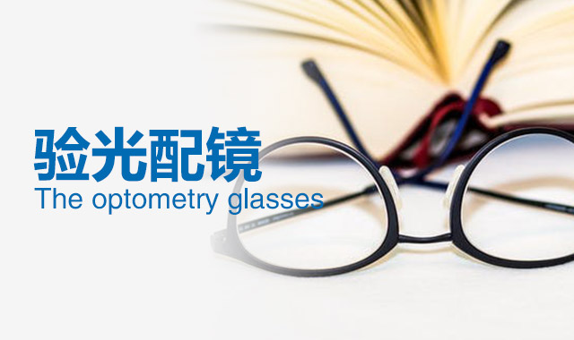 RGP隐形眼镜和角膜塑形镜的区别