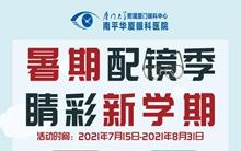 南平华厦眼科医院开展暑期配镜活动