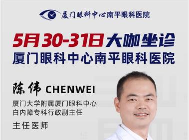 南平华厦眼科医院5月30日邀请厦门眼科中心陈伟主任来院会诊